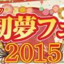 大初夢フェア2015開催!!
