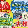 1/3~9 大初夢フェア!滋賀ダイハツ情報!