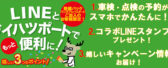 LINE☆車検・点検Web予約スタート!