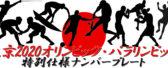 東京オリンピック・パラリンピック 特別仕様ナンバープレート