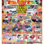 9/23~25 U-CARハッピー展示会
