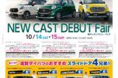 10/14・15 新キャストデビューフェア