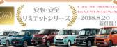 リミテッドシリーズ新登場!