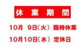 10/9(火) 臨時休業日
