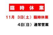 11/3(土) 臨時休業日