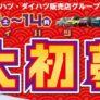 1/12~1/14 大初夢フェア!