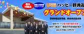 ハッピー野洲店グランドオープン!