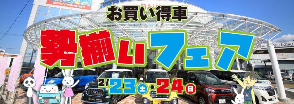 2/23-24 お買い得車勢揃い!