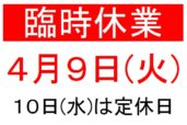4/9 臨時休業のお知らせ