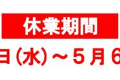 春期休業のお知らせ(5/1~5/6)