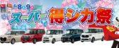 6/8・9「スーパー得シカ祭」開催!
