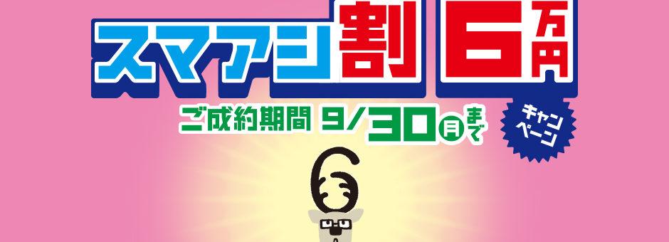 スマアシ割6万円キャンペーン!
