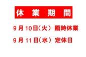 9/10(火) 臨時休業日