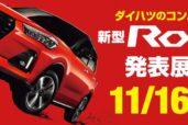 16・17新自由SUV「ROCKY」発表展示会開催