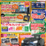 11/9(土)~17(日)U-CARハッピー展示会!