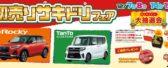 12/7(土)8(日)、14(土)15(日)初売りサキドリフェア開催!