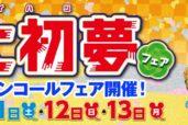 大初夢フェアアンコール、1/11(土)~13(日)開催!