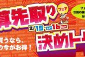 「決算先取り&決めトクフェア」2/15(土)~16(日)