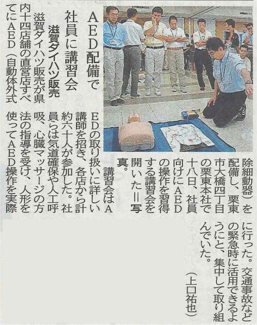 2008.07.19(土曜日) 京都新聞 より