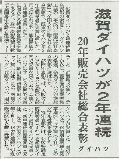 【日刊自動車新聞 2009.01.20 掲載】
