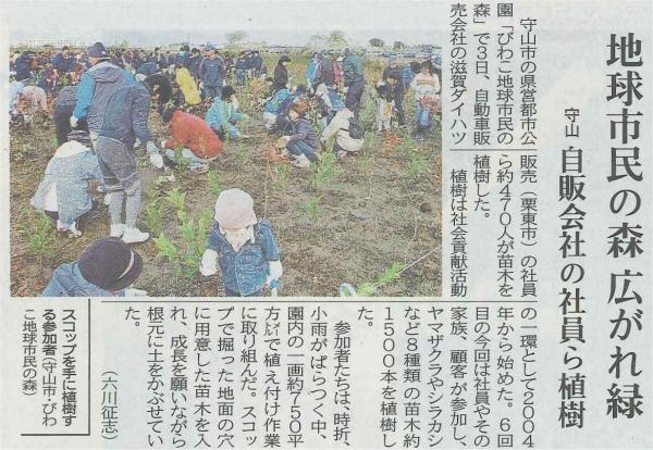(京都新聞 2009.11.4)