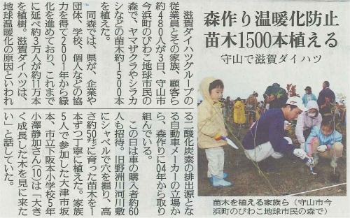 (読売新聞 2009.11.4)
