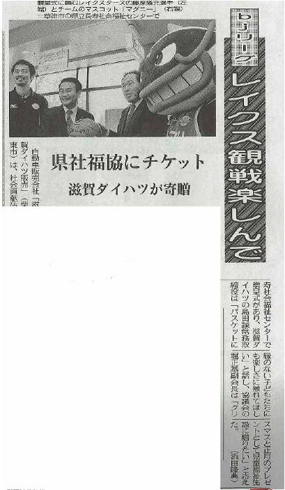 (中日新聞 2009.12.17)