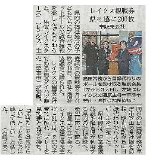 (京都新聞 2009.12.17)