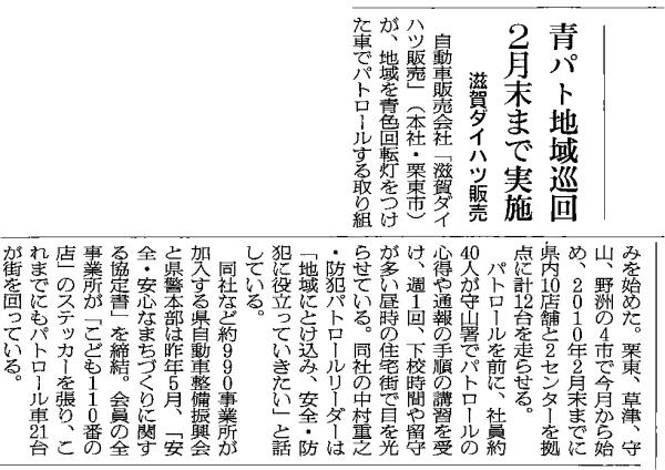 (朝日新聞 2009.12.21)