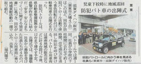 (京都新聞 2009.12.18)