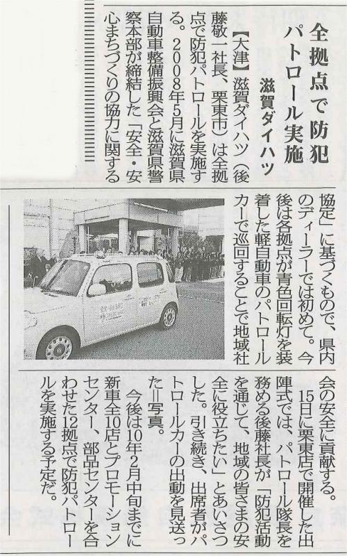 (日刊自動車新聞2009.12.25)