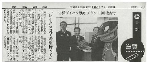 (産経新聞 2009.12.17)