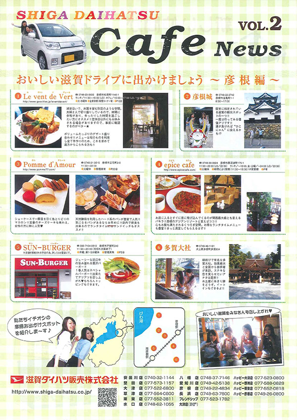 daihatsu_cafe_news_vol2-1