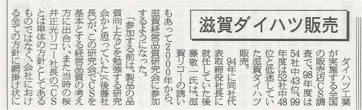 20100525_seisansei_shinbun_2