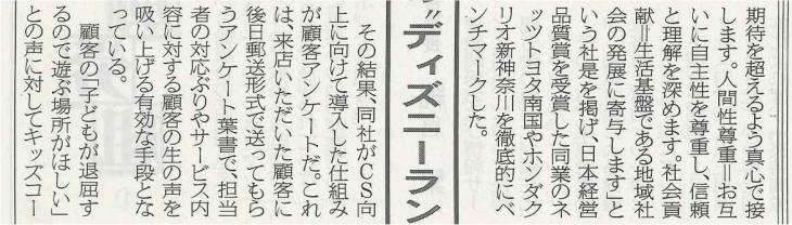 20100525_seisansei_shinbun_4