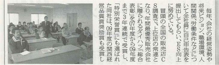 20100525_seisansei_shinbun_6