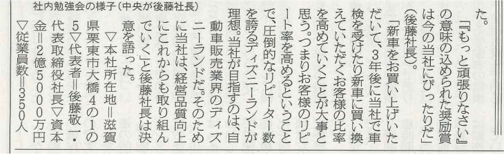 20100525_seisansei_shinbun_7