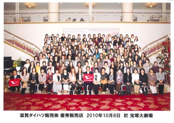 20101008_handaiten_takarazuka_syugo