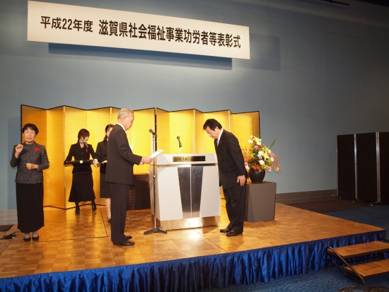 表彰式の様子 ( 2010.10.27 琵琶湖ホテル )