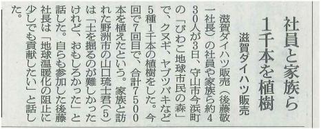 (朝日新聞 2010.11.4)