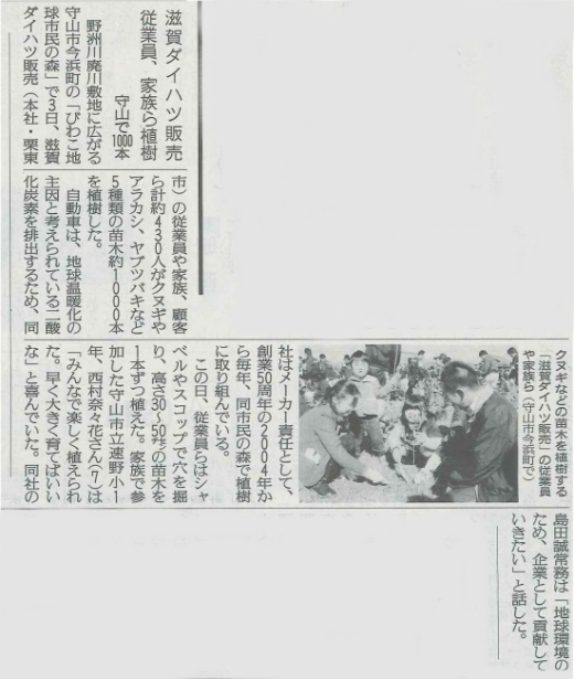 (読売新聞 2010.11.4)