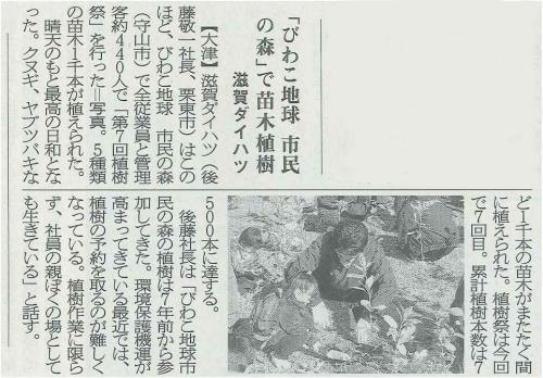 (日刊自動車新聞 2010.11.16)