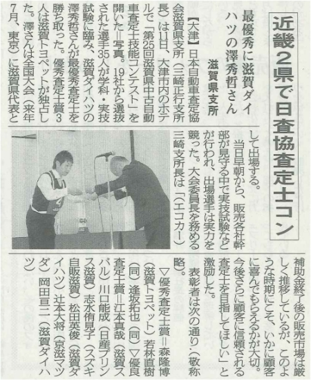 日刊自動車新聞 (2010.11.17)
