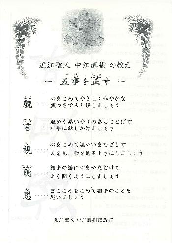 近江聖人 中江藤樹の教え