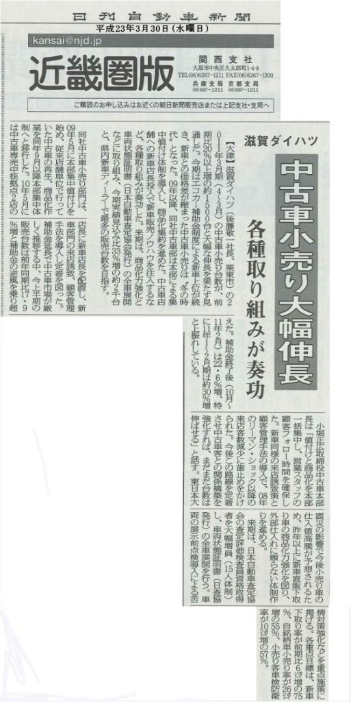 日刊自動車新聞(2011.03.30)より