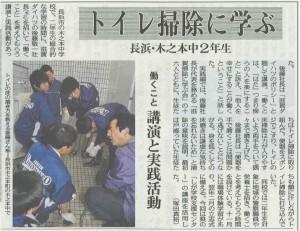 2011.05.02 中日新聞より