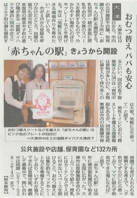 2011.10.10 毎日新聞
