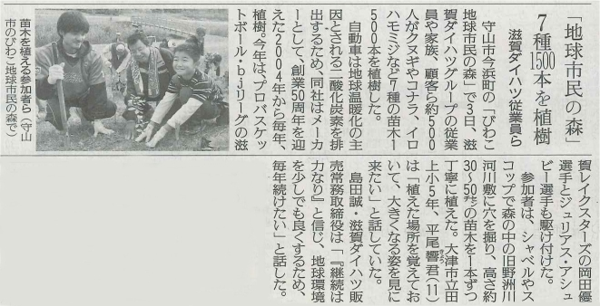 (讀賣新聞 2011.11.4)