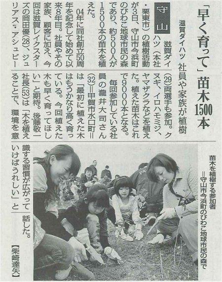 (毎日新聞 2011.11.06)