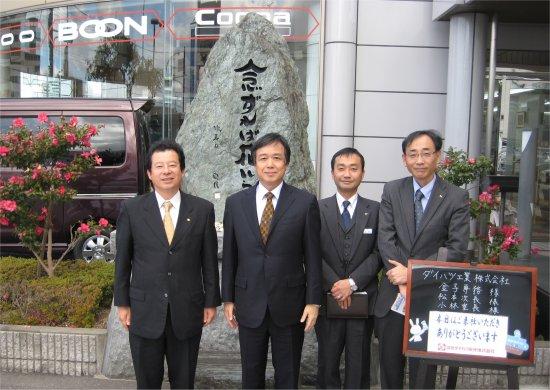(左から)弊社社長・後藤、 ダイハツ工業 金子専務様 小林 室長様、松本 次長様